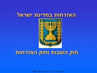 האזרחות במדינת ישראל