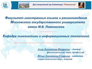 Ф акультет иностранных языков и регионоведения  М осковского государственного университета