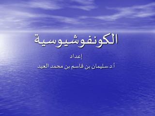 الكونفوشيوسية إعداد أ.د.سليمان بن قاسم بن محمد العيد