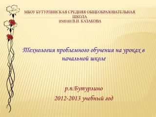МБОУ Бутурлинская средняя общеобразовательная школа  имени  В.И. Казакова