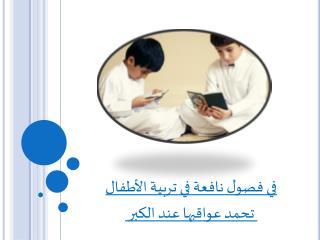 في فصول نافعة في تربية الأطفال  تحمد عواقبها عند الكبر