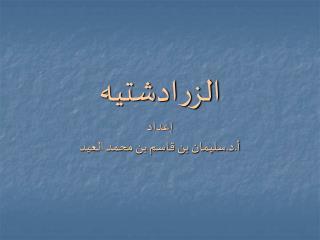 الزرادشتيه إعداد أ.د.سليمان بن قاسم بن محمد العيد