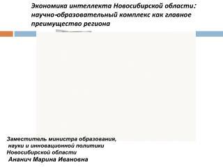 Заместитель министра образования,  науки и инновационной политики  Новосибирской области