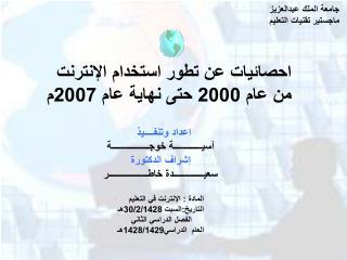 احصائيات عن تطور استخدام الإنترنت  من عام 2000 حتى نهاية عام 2007م