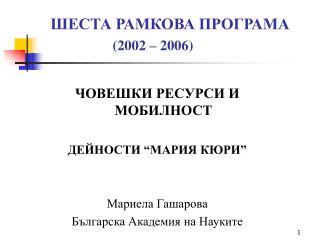 ШЕСТА РАМКОВА ПРОГРАМА (2002 – 2006)