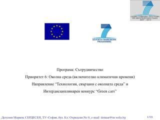 Програма: Сътрудничество Приоритет 6: Околна среда (включително климатични промени)