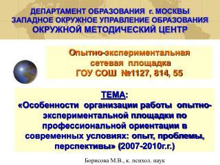 О пытно-экспериментальная  сетевая  площадка  ГОУ СОШ  №1127, 814, 55