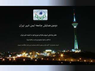دومین همایش جامعه ایمن شهر تهران