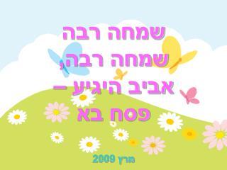 שמחה רבה שמחה רבה, אביב היגיע –  פסח בא