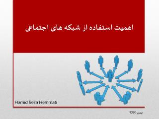 اهمیت استفاده از شبکه های اجتماعی
