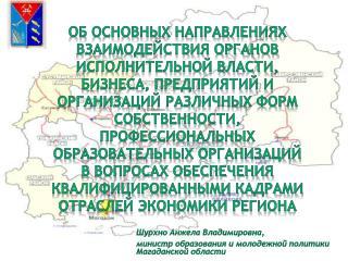 Шурхно  Анжела  Владимировна, министр образования и молодежной политики Магаданской области