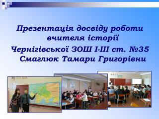 Презентація досвіду роботи вчителя історії