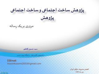 پژوهش ساخت اجتماعی و ساخت اجتماعی پژوهش