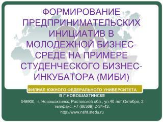 ФИЛИАЛ ЮЖНОГО ФЕДЕРАЛЬНОГО УНИВЕРСИТЕТА   В Г.НОВОШАХТИНСКЕ