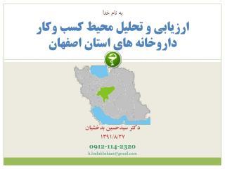 ارزیابی و تحلیل محیط کسب وکار  داروخانه های  استان اصفهان