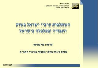השתלבות ערביי ישראל בשוק  העבודה ובכלכלה בישראל