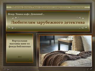 Виртуальная выставка книг из фонда библиотеки 2013