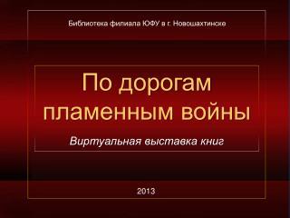 Библиотека филиала ЮФУ в г. Новошахтинске