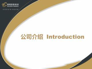 公司介绍   Introduction