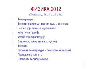 ФИЗИКА 201 2