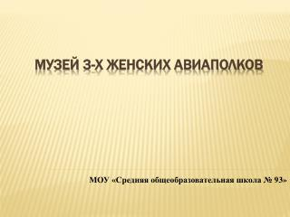 Музей  3-х женских авиаполков
