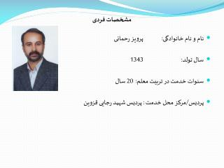 مشخصات فردی نام و نام خانوادگی:پرویز رحمانی سال تولد:1343