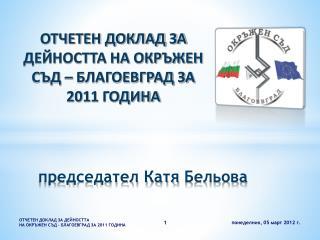 председател Катя  Бельова