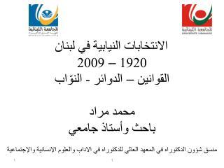 الانتخابات النيابية في لبنان 1920  – 2009 القوانين  –  الدوائر  - النوّاب محمد مراد