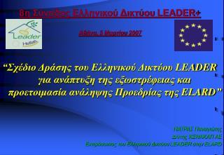 8 η Σύνοδος Ελληνικού Δικτύου  LEADER+ Αθήνα, 5 Μαρτίου 2007