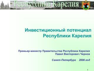 Инвестиционный потенциал Республики Карелия