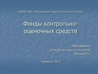 ОГБОУ СПО «Смоленский педагогический колледж» Фонды контрольно-оценочных средств