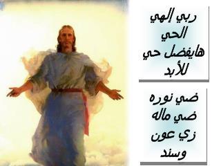 ربي إلهي الحي هايفضل حي للأبد