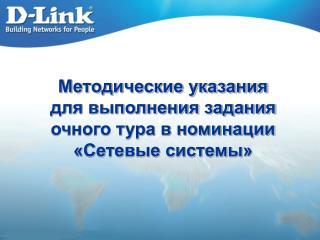 Методические указания для выполнения задания очного тура в номинации «Сетевые системы»