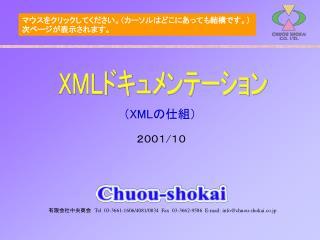有限会社中央商会  Tel  03-3661-1606/4081/0834  Fax  03-3662-9586  E-mail: info@chuou-shokai.co.jp