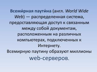 Большинство ресурсов всемирной паутины представляет собой  гипертекст .