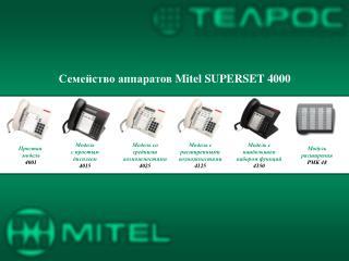 Простая  модель 4001