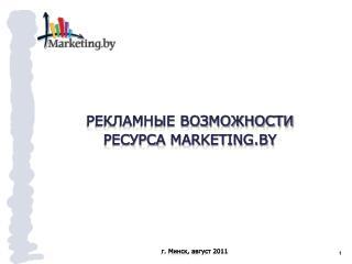 Рекламные возможности  ресурса  Marketing.by