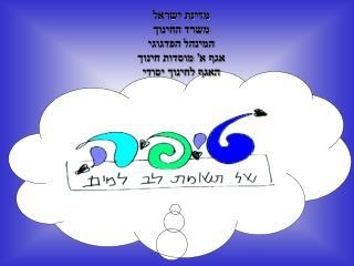 מדינת ישראל משרד החינוך המינהל הפדגוגי אגף א' מוסדות חינוך האגף לחינוך יסודי