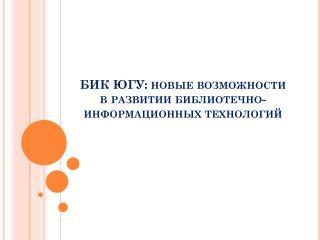 БИК ЮГУ: новые возможности в развитии библиотечно-информационных технологий