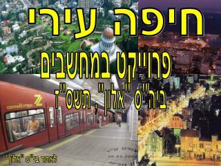 חיפה עירי