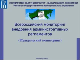 Всероссийский мониторинг внедрения административных регламентов