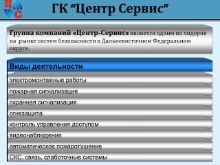 """ГК  """" Центр Сервис """""""
