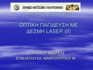ΣΕΜΙΝΑΡΙΟ ΦΥΣΙΚΗΣ 2006 ΟΠΤΙΚΗ ΠΑΓΙΔΕΥΣΗ ΜΕ ΔΕΣΜΗ  LASER  (ΙΙ)