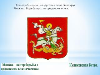 Начало объединения русских земель вокруг Москвы. Борьба против ордынского ига.