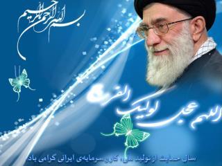 سال حمایت از تولید ملّی، کار و سرمایهی ایرانی گرامی باد.