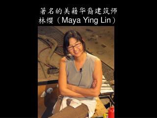 著名的美籍华裔建筑师 林缨( Maya Ying Lin )