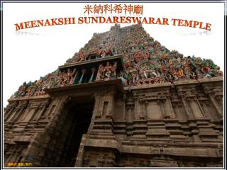 米納科希神廟 Meenakshi Sundareswarar  Temple