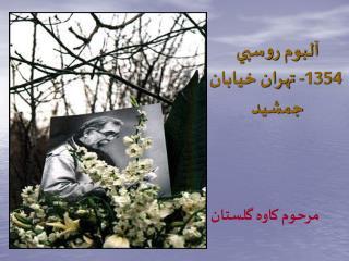 آلبوم روسپي  1354- تهران خيابان جمشيد