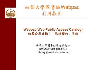 南華大學圖書館 Webpac 利用指引
