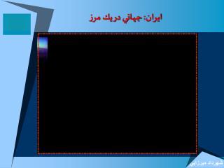 ايران: جهاني در يك مرز